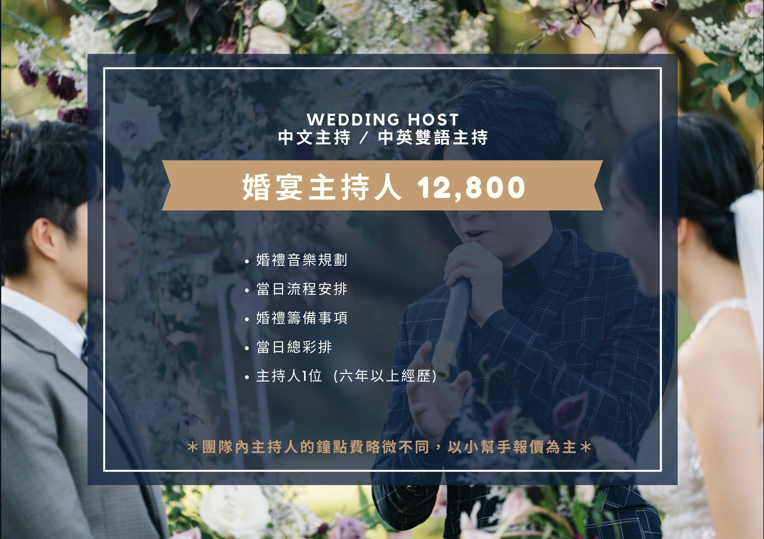 主持人 方案 價錢 婚禮