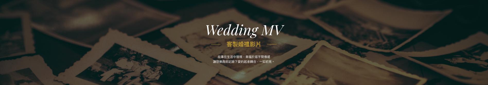 婚禮影片bn